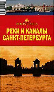 Мария Сартакова - Реки и каналы Санкт-Петербурга