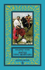 Владимир Малик -Посол Урус-Шайтана