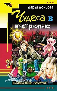 Дарья Донцова -Чудеса в кастрюльке