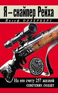 Йозеф Оллерберг -Я – снайпер Рейха. На его счету 257 жизней советских солдат
