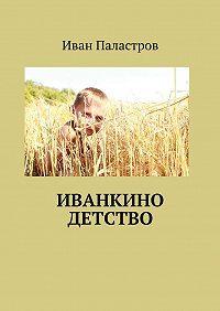 Иван Паластров -Иванкино детство