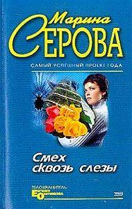 Марина Серова -День святого Валентина