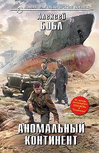 Алексей Бобл -Аномальный континент