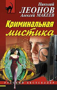 Николай Леонов, Алексей Макеев - Криминальная мистика