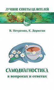 Валентина Петренко, Евгений Дерюгин - Самодиагностика в вопросах и ответах
