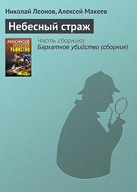 Николай Леонов, Алексей Макеев - Небесный страж