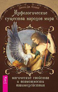 Динна Конвей -Мифологические существа народов мира. Магические свойства и возможности взаимодействия