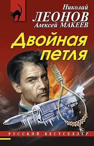 Николай Леонов, Алексей Макеев - Двойная петля