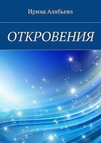 Ирина Алябьева -Откровения