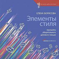Елена Борисова, Елена Борисова - Элементы стиля. Принципы убедительного делового письма