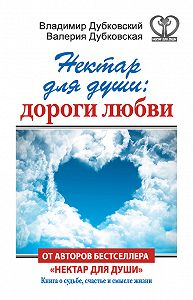 Владимир Евгеньевич Дубковский -Нектар для души: дороги любви