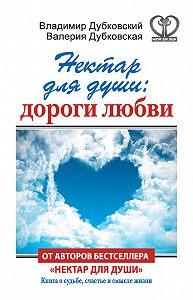 Владимир Дубковский -Нектар для души: дороги любви