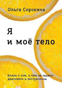 Ольга Сорокина -Я и моё тело