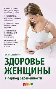 Елена Николина, Татьяна Обоскалова - Здоровье женщины в период беременности