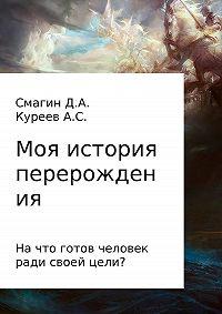 Дмитрий Смагин -Моя история перерождения