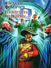 Алексей Фомичев -Спаситель по найму