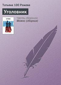 Татьяна 100 Рожева -Уголовник