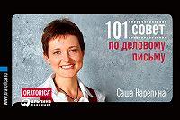 Саша Карепина -101 совет по деловому письму