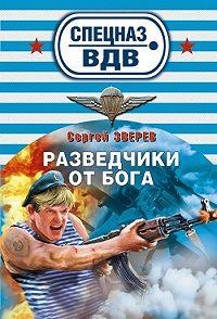 Сергей Зверев -Разведчики от бога