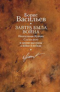 Борис Васильев - Ветеран