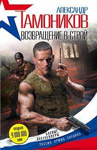 Александр Тамоников -Возвращение в строй