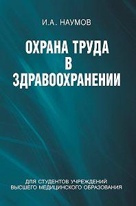 Игорь Наумов -Охрана труда в здравоохранении