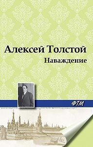 Алексей Толстой - Наваждение