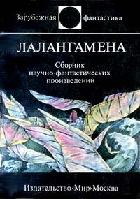 Гордон Диксон - Лалангамена
