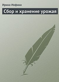 Ирина Иофина - Сбор и хранение урожая