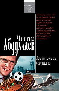 Чингиз Абдуллаев -Джентльменское соглашение