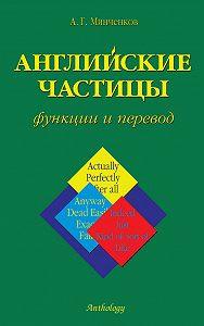 Алексей Минченков -Английские частицы. Функции и перевод