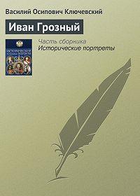 Василий Ключевский -Иван Грозный