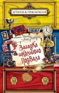 Антон Иванов -Загадка школьного подвала