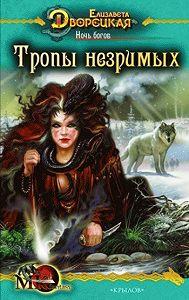 Елизавета Дворецкая - Ночь богов. Книга 2: Тропы незримых