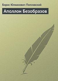 Борис Поплавский -Аполлон Безобразов