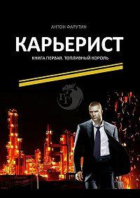 Антон Фарутин -Топливный король