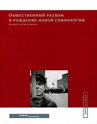 Борис Дубин -Общественный разлом и рождение новой социологии: двадцать лет мониторинга
