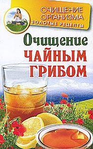 Мария Соколова -Очищение чайным грибом