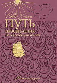 А. Е. Мосейченко -Путь просветления: 365 ежедневных размышлений