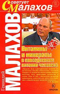 Геннадий Малахов -Витамины и минералы в повседневном питании человека