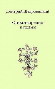 Дмитрий Владимирович Щедровицкий -Стихотворения и поэмы