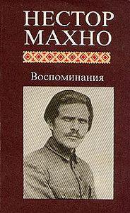 Нестор Иванович Махно - Воспоминания