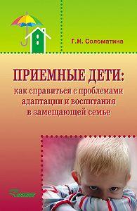 Галина Соломатина -Приемные дети: как справиться с проблемами адаптации и воспитания в замещающей семье