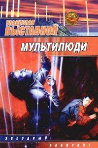 Владислав Выставной -Мультилюди
