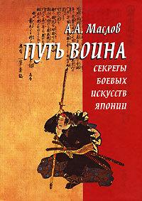 Алексей Александрович Маслов -Путь воина. Секреты боевых искусств Японии