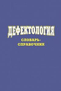 Сергей Степанов -Дефектология. Словарь-справочник