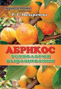 Р. Ноздрачева -Абрикос. Технология выращивания