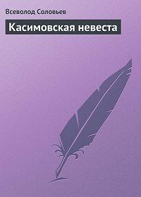 Всеволод Соловьев -Касимовская невеста