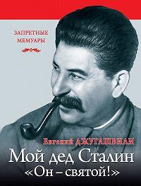 Евгений Джугашвили -Мой дед Иосиф Сталин. «Он – святой!»