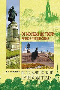 Вера Глушкова -От Москвы до Твери. Речное путешествие